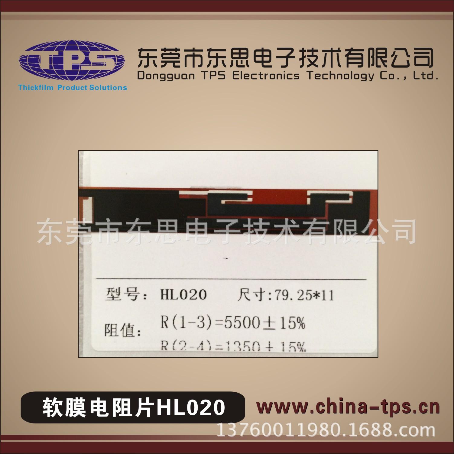 1软膜电阻片HL0202