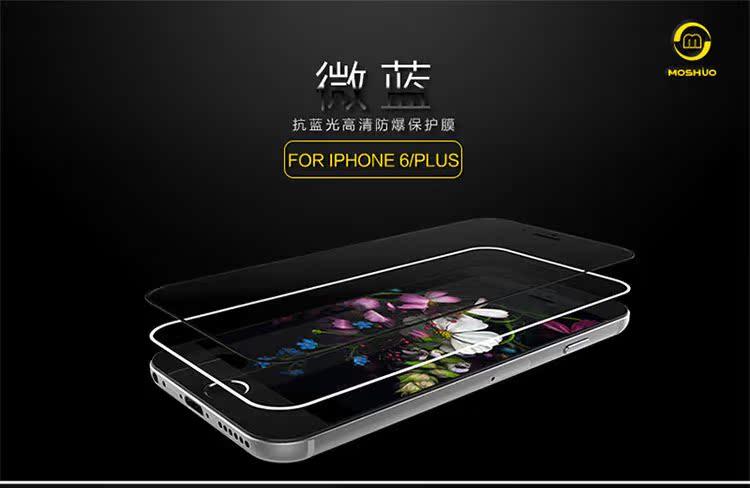 魔硕iphone6 护眼钢化膜高清防蓝光苹果6 贴膜4.7寸 6S PLUS保护