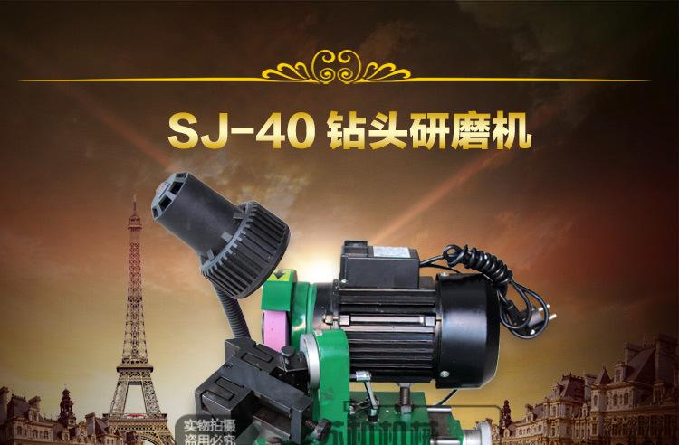 SJ-40钻头研磨云海�T机_01