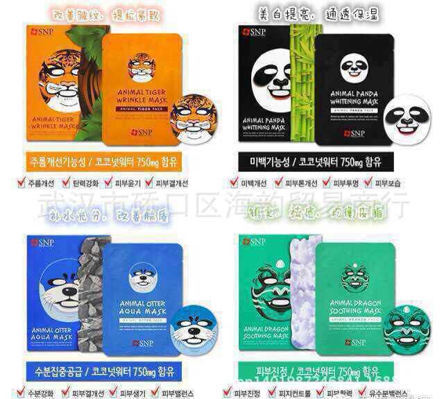 韩国snp正品动物老虎面膜批发海豹熊猫
