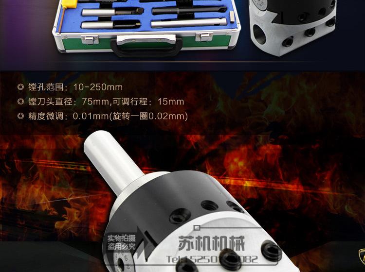 C20柄镗孔器3寸套装_02