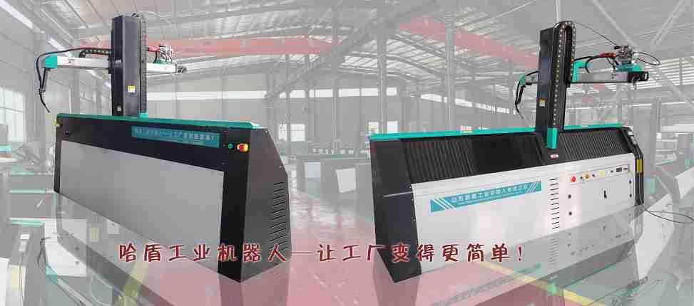 四轴至六轴、全自动焊接机器人、焊接机械手、工业机器人