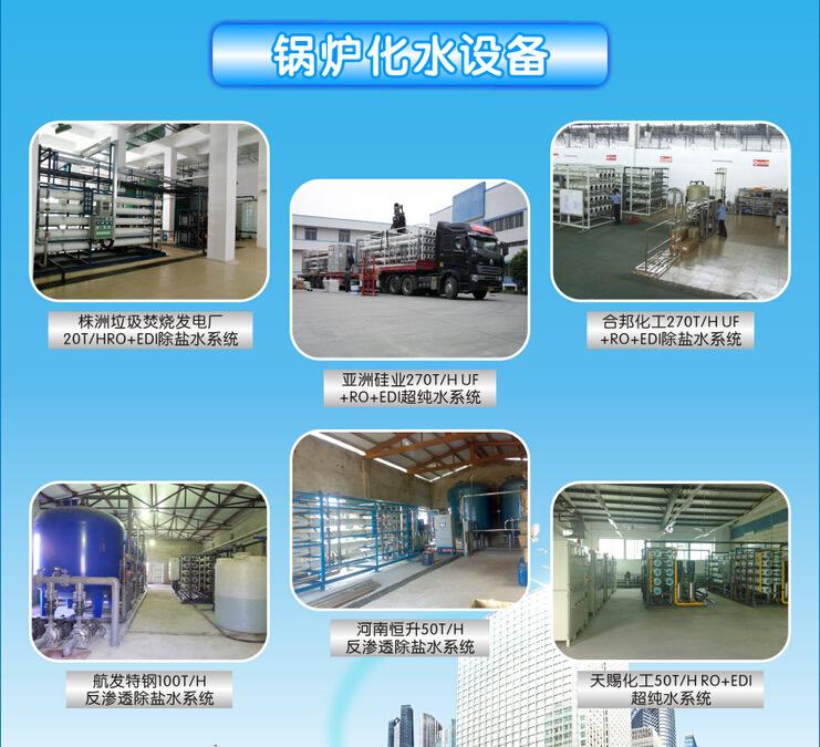 锅炉化学水处置设施