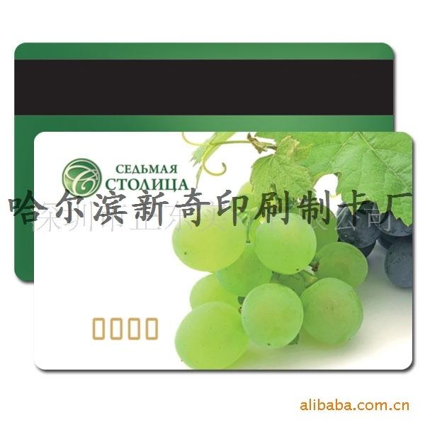 【加工】PVC卡片制作,PVC卡片生产,PVC卡片工厂 加工定制PVC卡