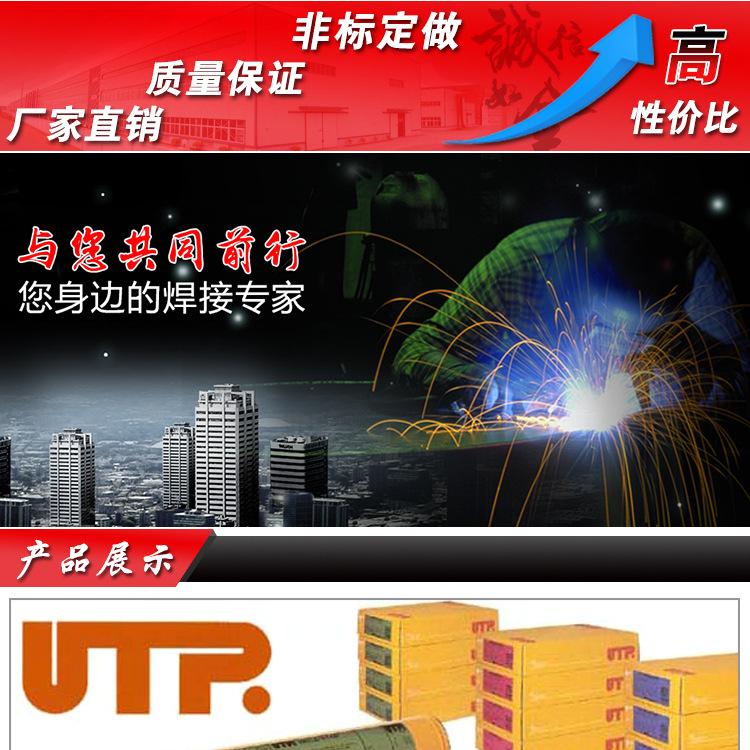 批发供应德国UTP焊材电焊条UTPCELSIT706焊条原装进口德国U