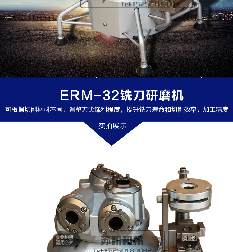 ERM-32铣刀研磨机_04