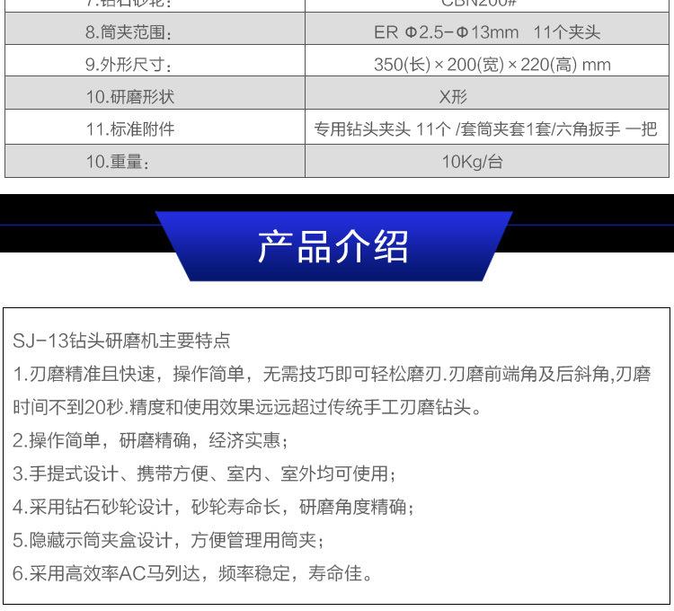 SJ-13钻头研磨机_16