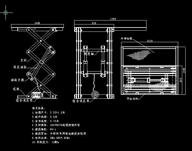 可订购小型升降平台剪叉式升降平台 高空作业升降机 液压升降平图片
