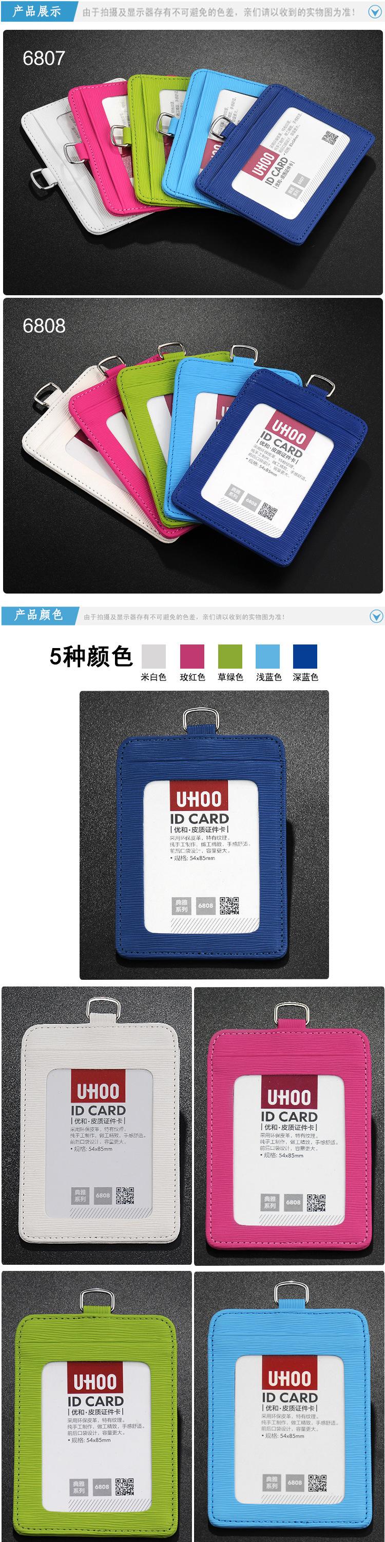 推荐新款牙签纹高档皮革证件皮套 公司企业员工典雅系列工牌卡套