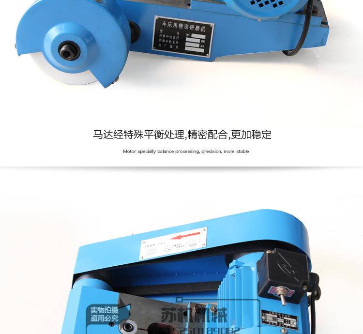 SJ-125车床内外径研磨机_09