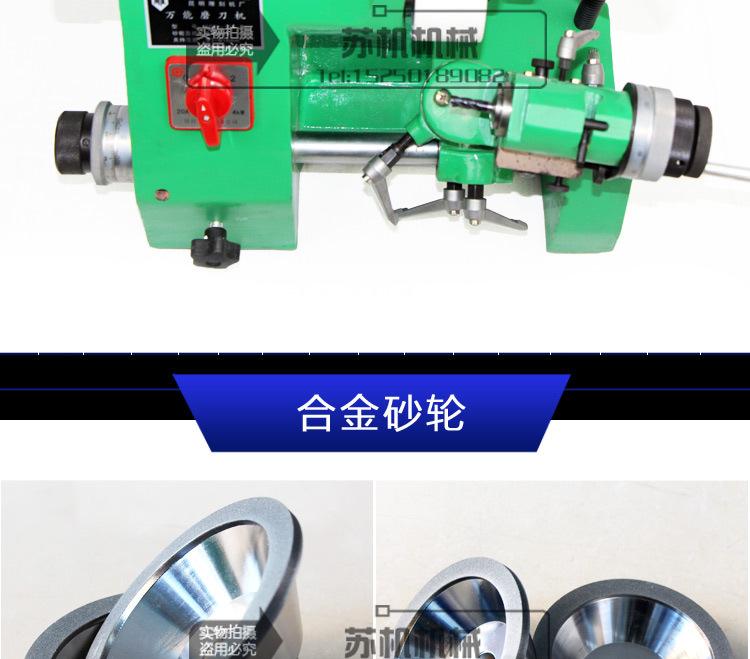 KDM-10A万能磨刀机_09