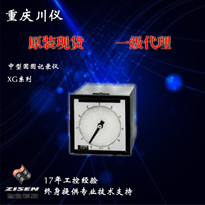川仪XG系列中型圆图自动平衡记录仪