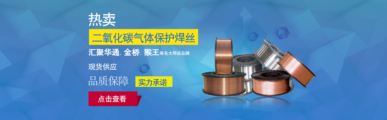 厂家现货批发 华通HTW-50二氧化碳气体保护焊丝 熔化极二保