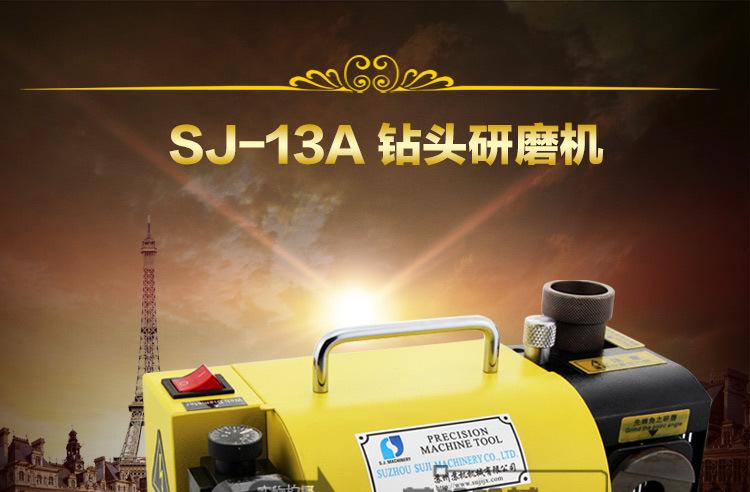 SJ-13A钻头研磨机_01