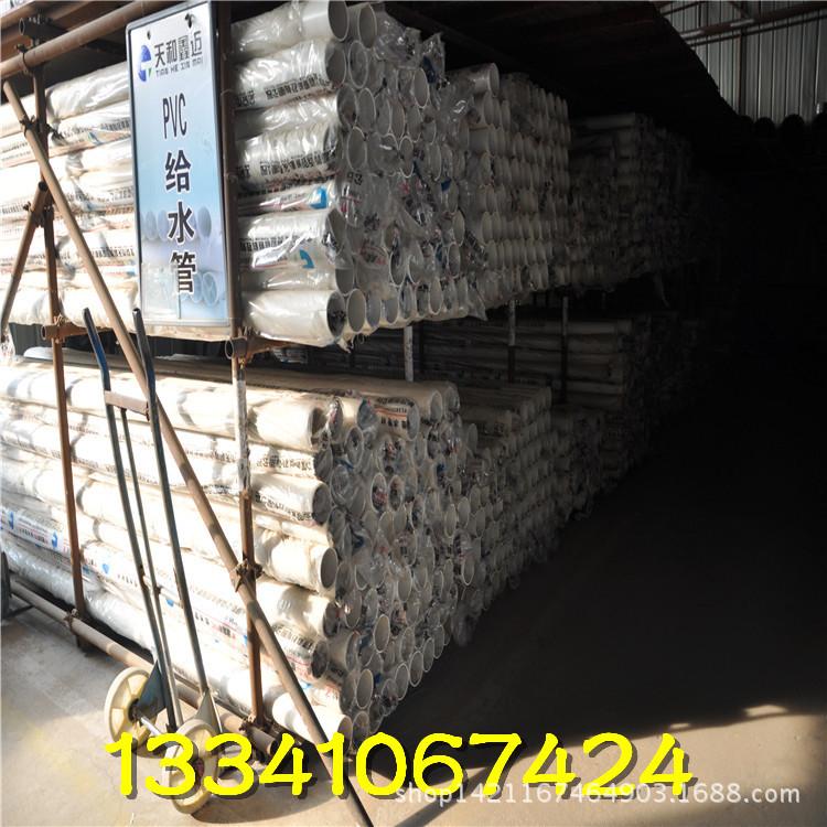 给水管材 生产全国销售pvcu给水管材 管件 北京厂家直销 阿里巴巴