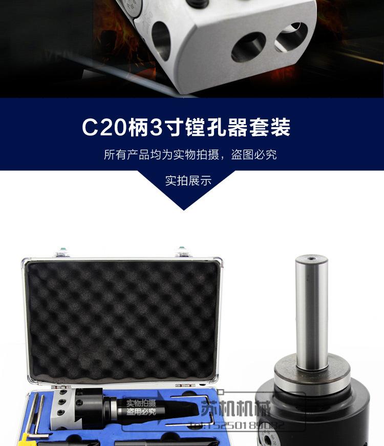 C20柄镗孔器3寸套装_03