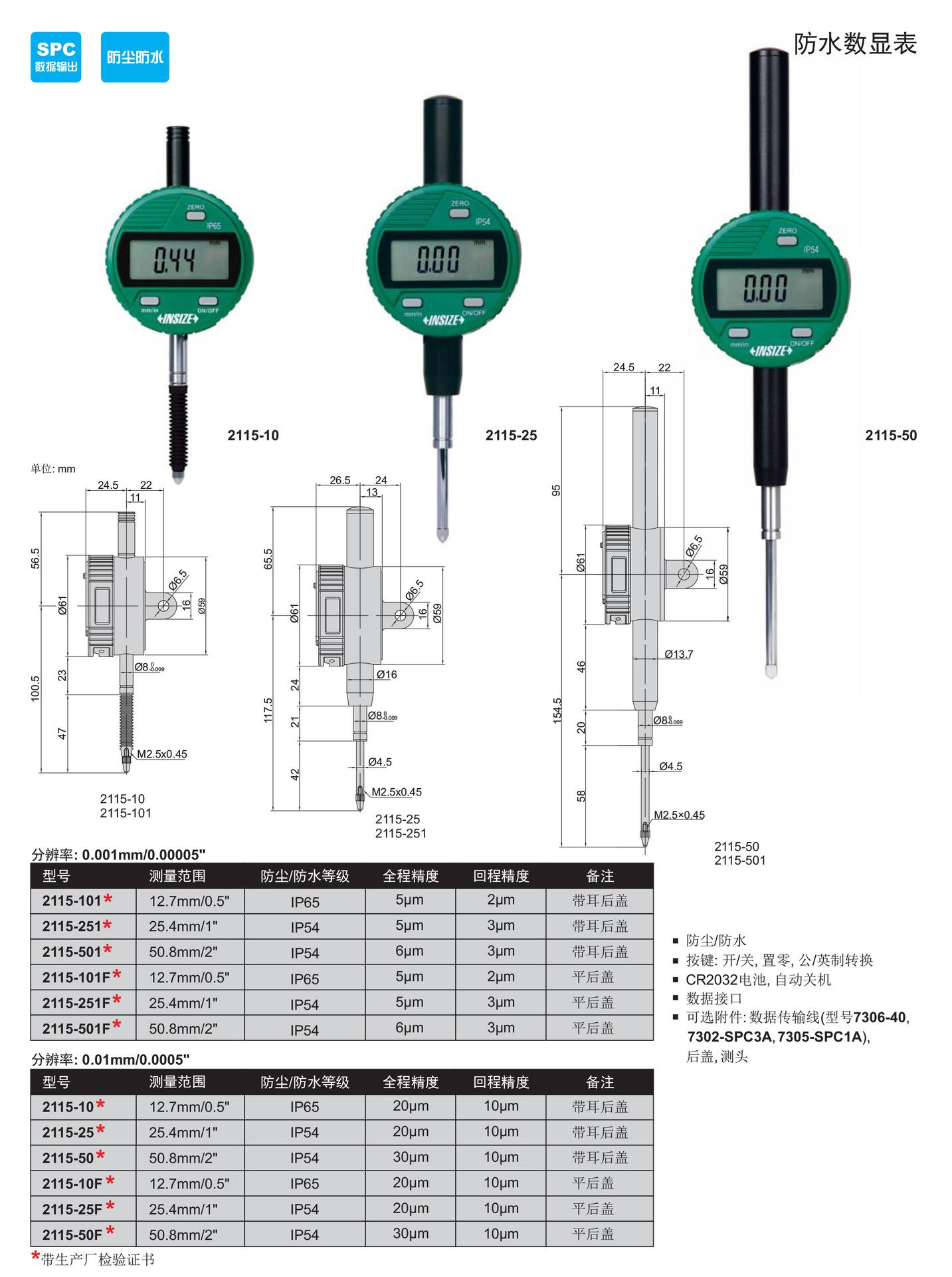 【INSIZE/英示】2115系列数显千分表/百分表/防水数显表