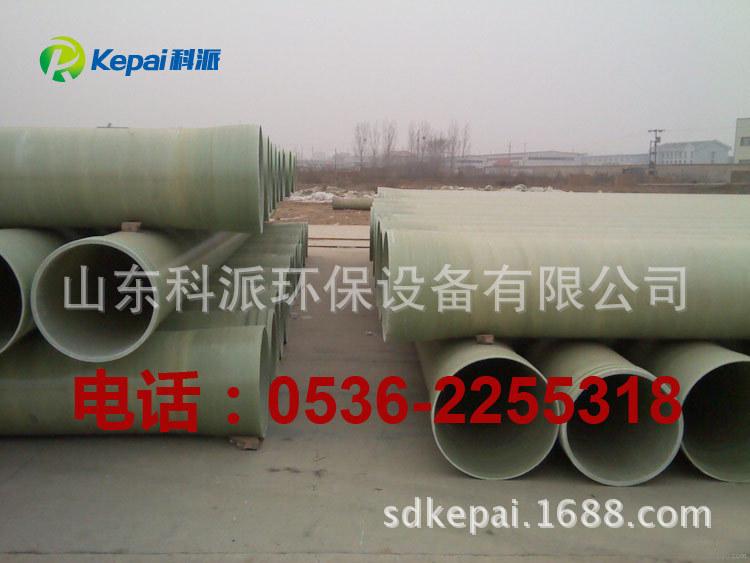 玻璃钢输水管 输水管 专业生产高质量 高强度玻璃钢输水管