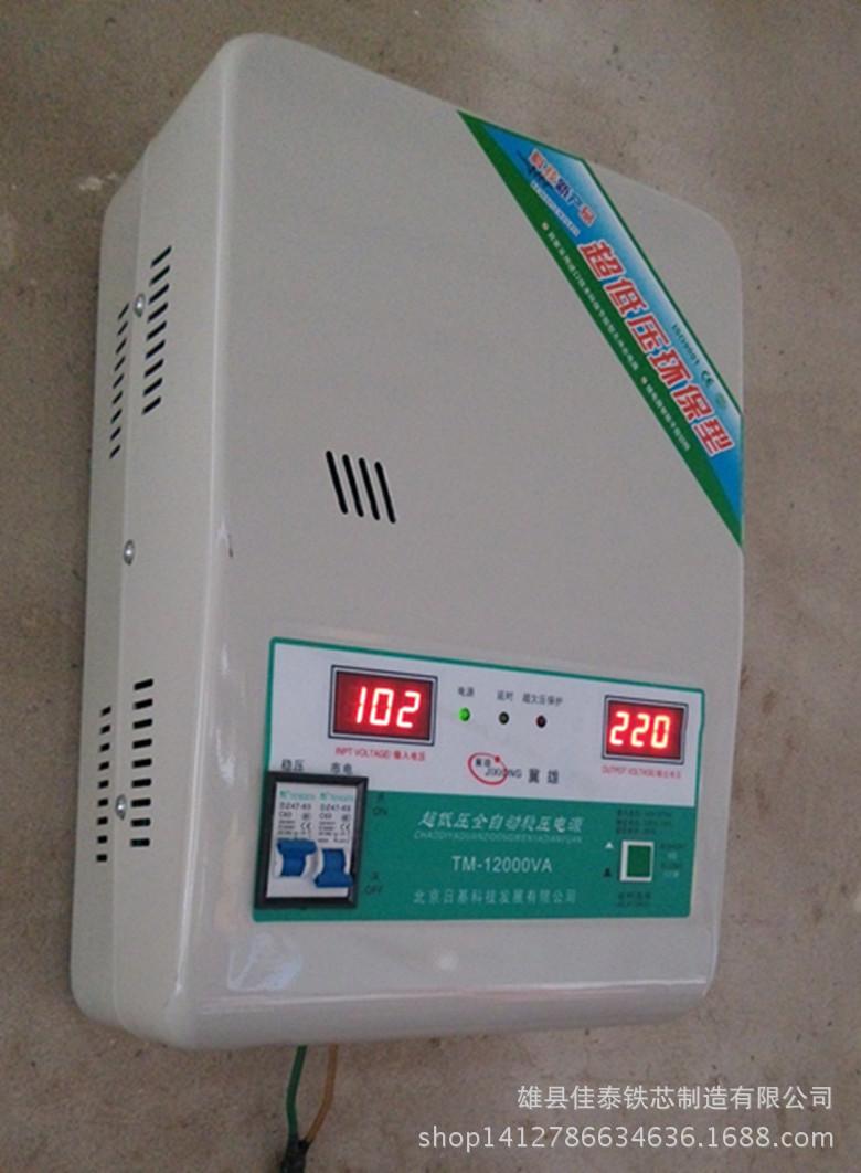 超低压稳压器 厂家直销超低压稳压器 全自动交流稳压电源壁挂式 阿里图片