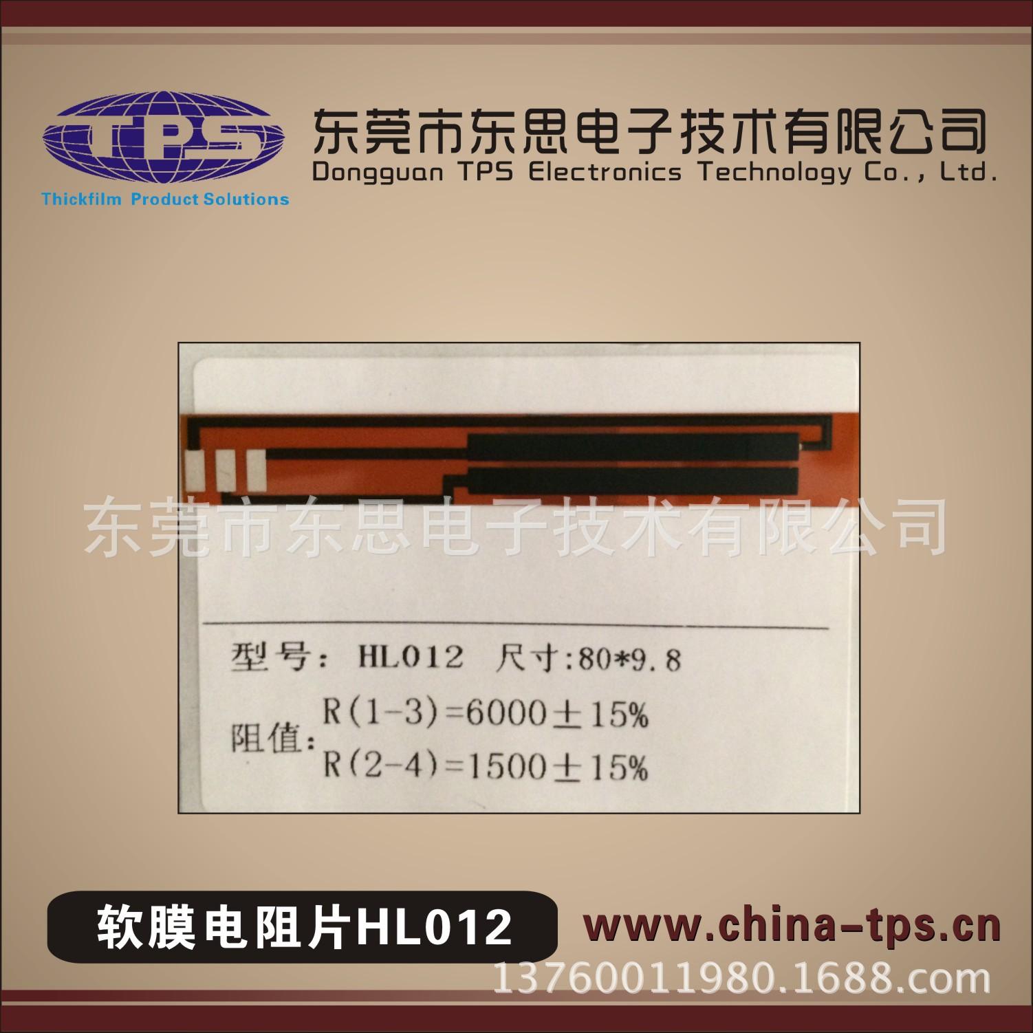 1软膜电阻片HL0122