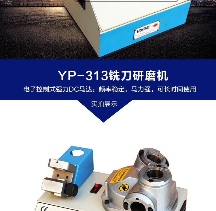 YP-313銑刀研磨機_04