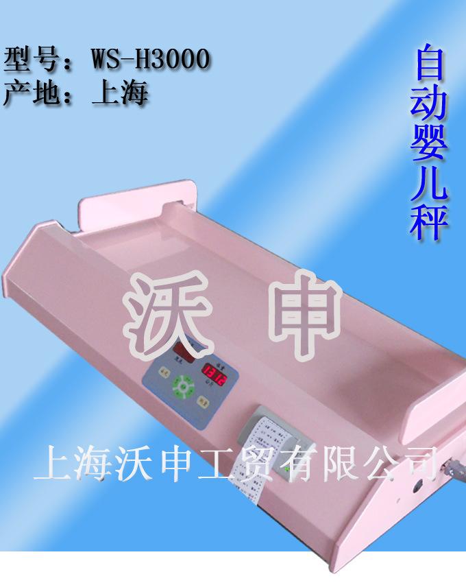 WS-H3000型身高体重秤