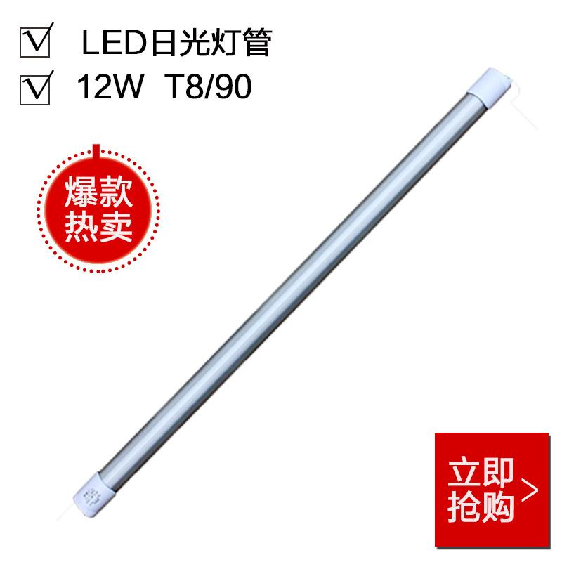 驿星T8/90LED日光灯管12W正白节能灯管 高效节能散热均匀抗振耐用
