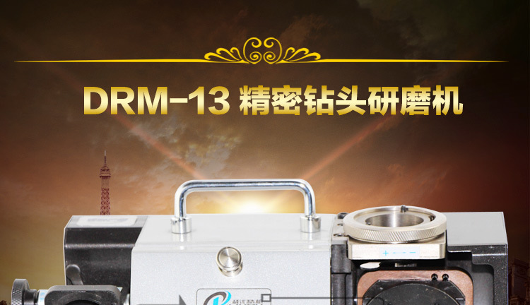 DRM-13精密钻头研磨机_01