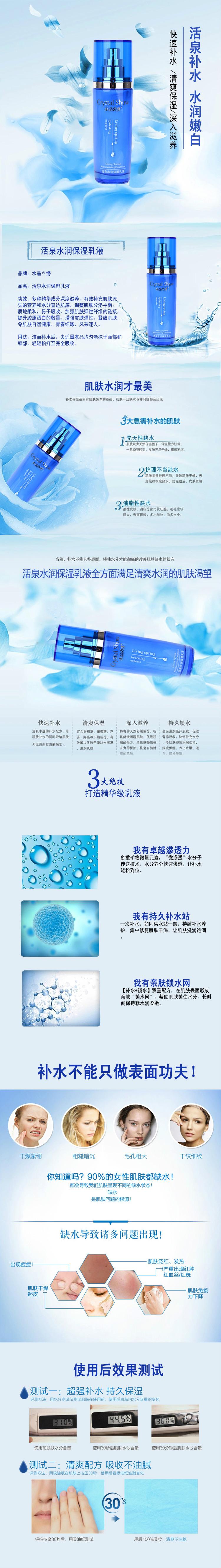 水晶之绣活泉水润保湿乳液化妆品OEM专柜正品补水保湿护肤品批发