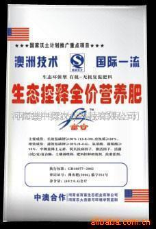 新:广东省化肥、复合肥料、尿素招商及贴牌代加工批发采购