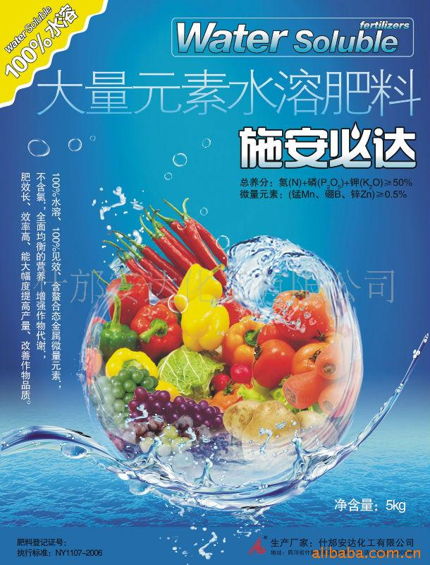 高效水溶性复合肥招商