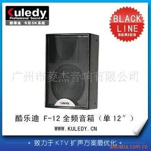 酷乐迪F12专业音箱 专业音响 全频音箱(玛田款)