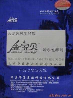 供应金宝贝泔水饲料发酵剂(注意事项)【国家专利产品】