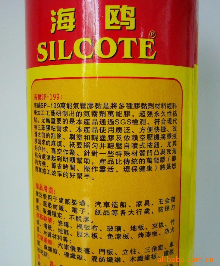 广东厂家供应 新款环保复合型胶粘剂 合成胶粘剂批发 免费加盟图片_6