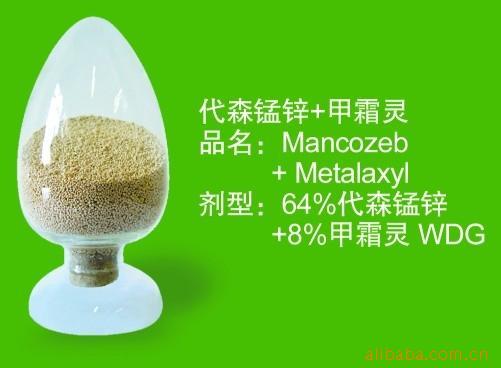 64%代森锰锌+8%甲霜灵 WDG